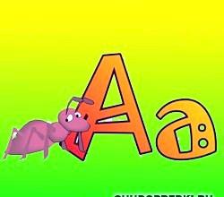 Англійський алфавіт у віршах
