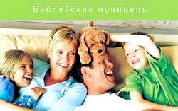 Діти та сімейне виховання