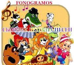 Дитячі пісні