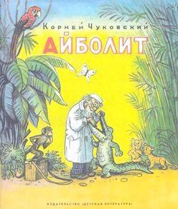 Дитячі казки. К. Чуковський. Айболить і горобець
