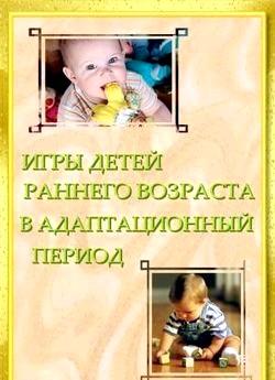 Ігри для дітей раннього віку