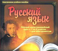 Ігри для дітей. Російська мова та література