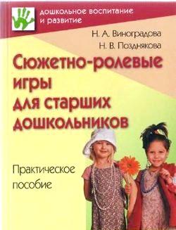 Ігри для старших дошкільнят фото