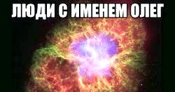 Ім'я. Олег