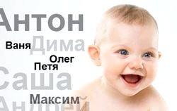 Ім'я дитини. 10 правил при виборі фото