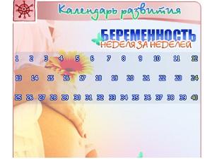 Інтерактивний календар вагітності