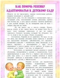 Як допомогти дитині адаптуватися до дитячого садка