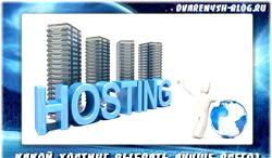 Як вибрати хостинг для сайту? фото