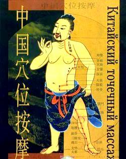 Китайський точковий масаж