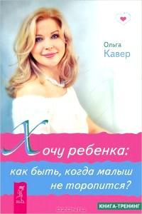 Книга Ольги Кавер «Хочу дитину: як бути, коли малюк не поспішає?»