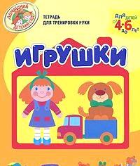 Книги для дітей від 4 до 6 років