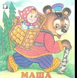 Маша і ведмідь. Казка