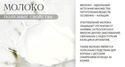 Молоко. Властивості молока