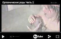 Осмислені і оргазмические відео пологи.
