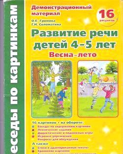 Розвиток мови дітей 5 років фото