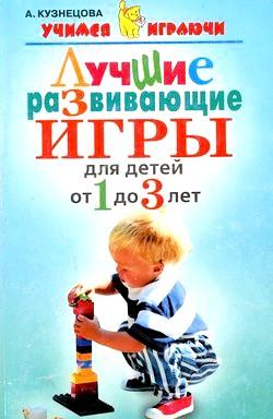 Розвиваючі ігри для дитини 3 років