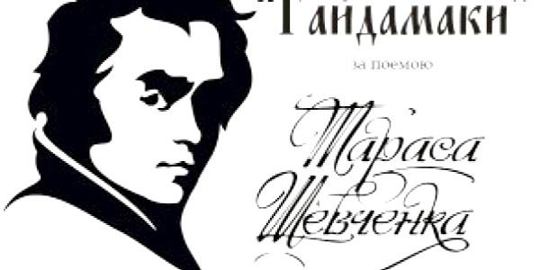 Тарас Шевченко: пам'ятаємо і пишаємося фото