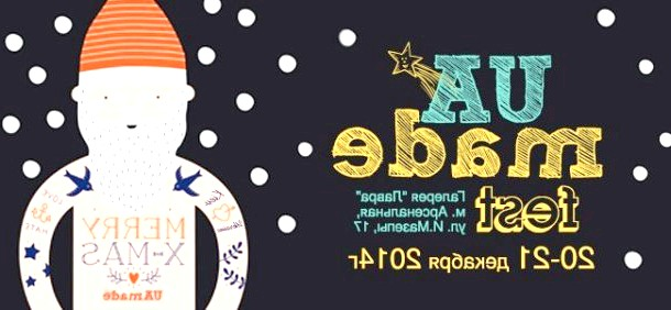 У Києві пройде перший фестиваль UaMade Fest
