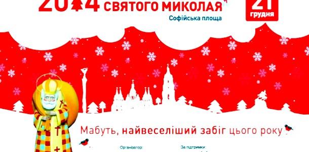 У Києві відбудеться «Виставка квітів Снігової Королеви»