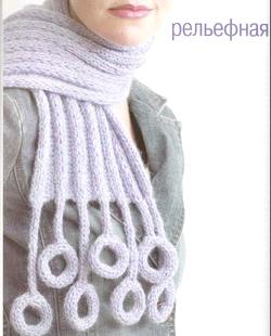 В'язання шарфів