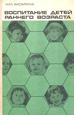 Виховання дітей раннього віку фото