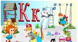 Загадки на букву К