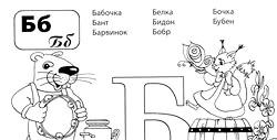 Загадки на літери Б і В