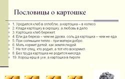 Загадки про картоплю