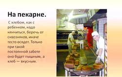 Загадки про хліб