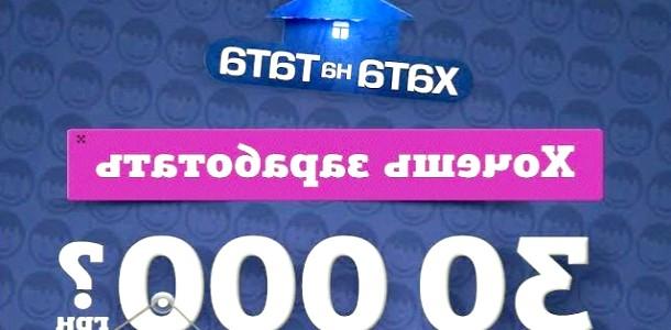 Зароби на чоловіка-ледаря 30 тисяч гривень!