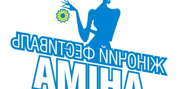Жіночий фестиваль АНІМА фото