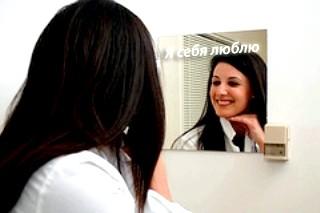 Як підвищити самооцінку?