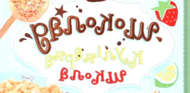 Книжкова поличка. Шоколад: кулінарна школа