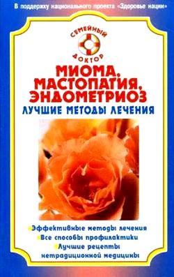 Мастопатія, міома