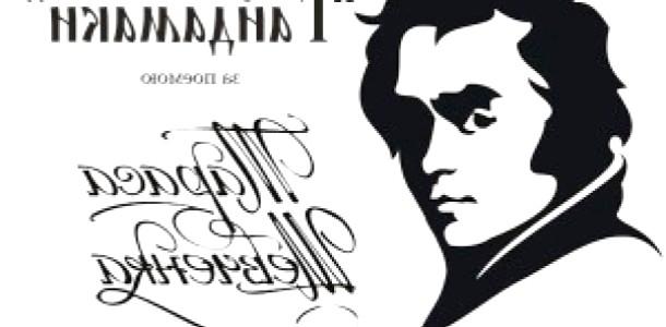 Ой три шляхи шірокії - Тарас Шевченко