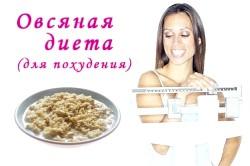 Вівсяна дієта