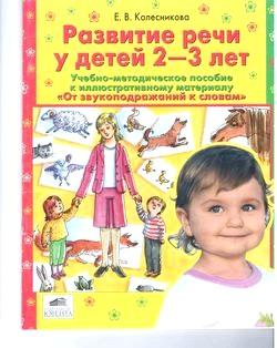 Розвиток мовлення дитини 2 роки