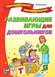 Розвиваючі ігри для дошкільнят