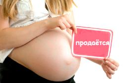 Сурогатне материнство - можливості