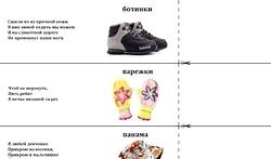 Загадки про взуття