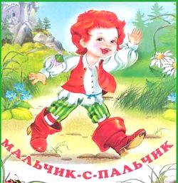 Російські народні казки. Хлопчик з пальчик