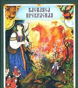 Російські казки. Василиса-Прекрасна фото