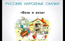 Російські казки. Вовк і коза