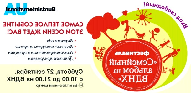 Сімейний фестиваль Burda Family Fest - найтепліший свято осені!