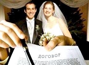 Шлюбний контракт фото