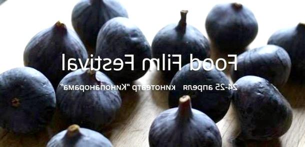 Фестиваль короткометражних фільмів про їжу «FOOD FILM FEST»