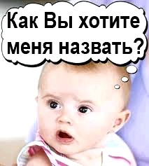 Як назвати дівчинку?