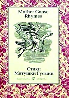 Збірка віршів англійською мовою для дітей