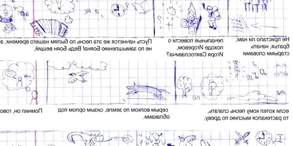 Школяр намалював на шпаргалці «Слово о полку Ігоревім»