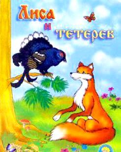 Казка. Лисиця і тетерук